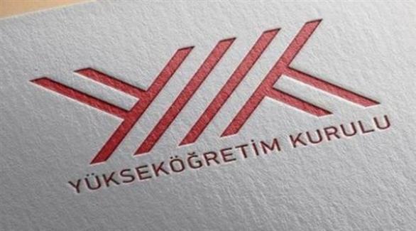 YÖK'ten Erzincan Üniversitesi'nde Kabul Edilen Teze İlişkin Açıklama