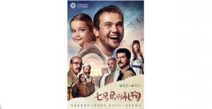 """Türk filmi """"7. Koğuştaki Mucize"""" Çinli Sinemaseverlerle Buluştu"""