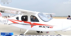 Çin'in 4 Koltuklu Elektrikli Uçağı İlk Uçuşunu Yaptı