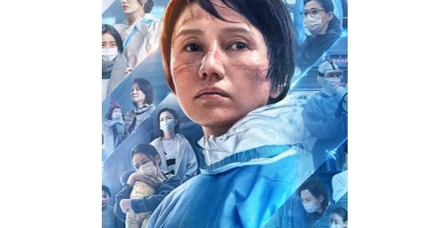 Wuhanlı Doktorların Filmi, Gişe Rekorları Kırıyor